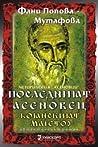 Последният Асеновец (Боянският майстор) (Асеневци # 4)