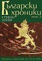 Български хроники, том 2 (Български хроники, #2)