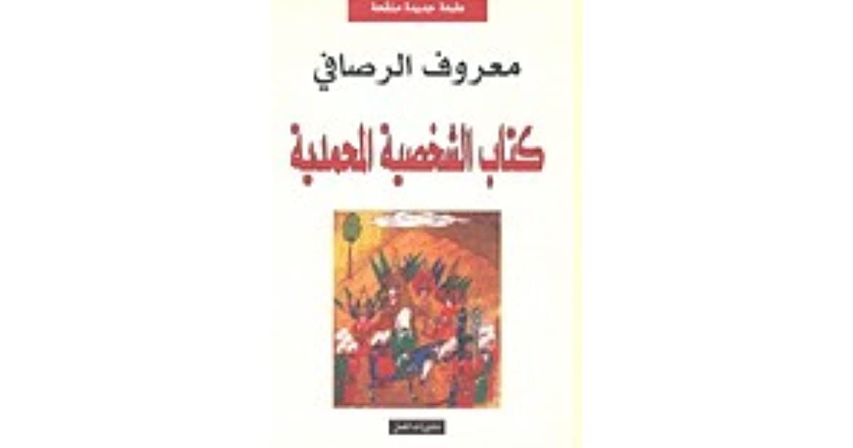 0ba7e26821fe1 كتاب الشخصية المحمدية by معروف الرصافي