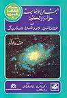 البحث عن اللانهاية, حل أسرار الكون