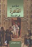 ملامح القاهرة في ألف سنة