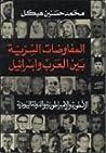 الأسطورة والإمبراطورية والدولة اليهودية (المفاوضات السرية بين العرب وإسرائيل, #1)