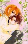 Ai Hime ~ Ai to Himegoto, Vol. 03