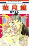 Hanatsukihime, Vol. 01