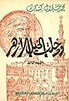 ودخلت الخيل الأزهر by محمد جلال كشك