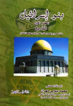بنو إسرائيل - الجزء الأول - التاريخ