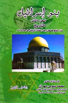 بنو إسرائيل - الجزء الثاني - التاريخ
