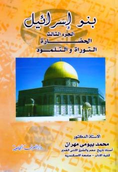 بنو إسرائيل - الجزء الثالث - الحضارة التوراة والتلمود