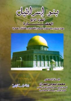 بنو إسرائيل - الجزء الرابع - الحضارة الحياة الدينية والاجتماعية والسياسية والاقتصادية والقضائية والعسكرية