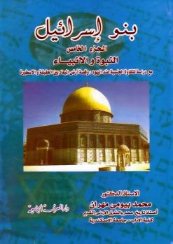 بنو إسرائيل - الجزء الخامس - النبوة والأنبياء