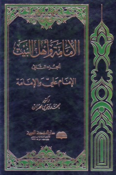 الإمامة وأهل البيت - الجزء الثاني