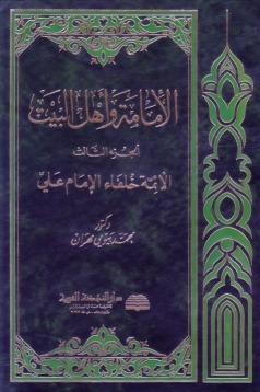 الإمامة وأهل البيت - الجزء الثالث