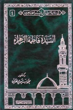 في رحاب النبي وآل بيته الطاهرين 4 .. السيدة فاطمة الزهراء
