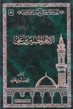 في رحاب النبي وآل بيته الطاهرين 8 .. الإمام الحسين بن علي