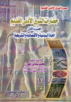 حضارات الشرق الأدنى القديم - الجزء الأول