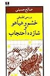 بررسی تطبیقی خشم و هیاهو و شازده احتجاب by صالح حسینی