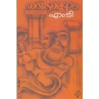 mt vasudevan nair randamoozham malayalam pdf