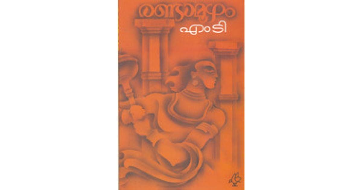 രണ്ടാമൂഴം | Randamoozham by M T  Vasudevan Nair