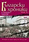 Български хроники, том 4 by Стефан Цанев