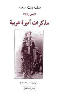 مذكرات أميرة عربية