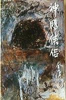 神雕俠侶 (全8冊) (The Giant Eagle and Its Companion)