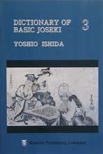 Dictionary of Basic Joseki Vol 3