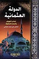 الدولة العثمانية : عوامل النهوض وأسباب السقوط