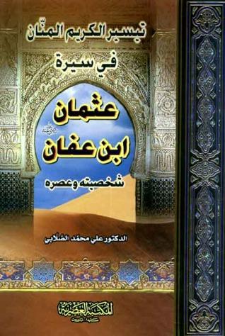 كتاب تيسير الكريم المنان في سيرة عثمان بن عفان