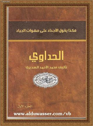 كتاب الحداوي
