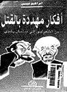 أفكار مهددة بالقتل: من الشعراوي إلى سلمان رشدي