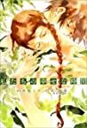 Watashitachi no Shiawase na Jikan ebook download free