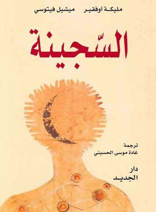 Ebook Stolen Lives Twenty Years In A Desert Jail By Malika Oufkir