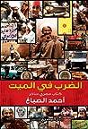 الضرب في الميت by أحمد الصباغ
