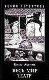Весь мир театр (Erast Fandorin Mysteries, #12)