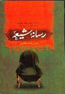 رسانه شیعه by محسنحسام مظاهری
