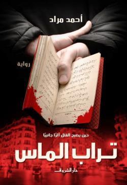 'أحمد