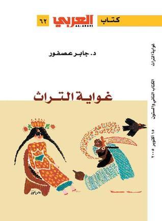 غواية التراث by جابر عصفور
