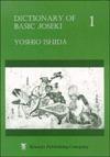 Dictionary of Basic Joseki: Vol. 1