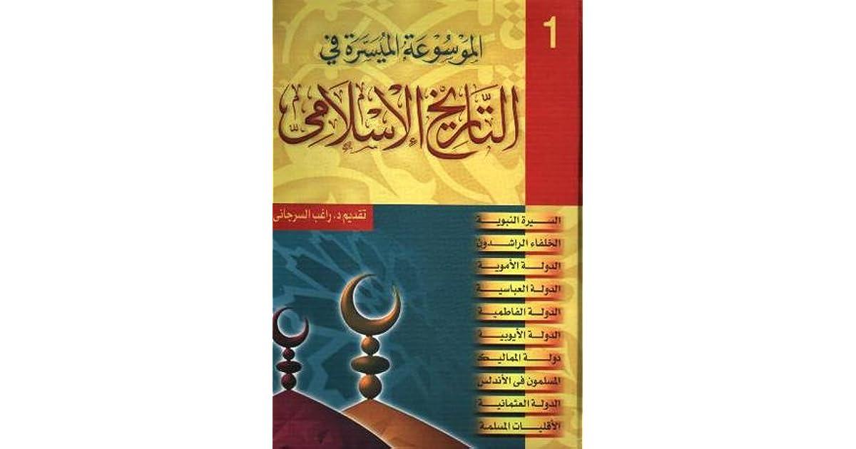 كتب التاريخ الإسلامي مكتبة كتب إسلامية ...