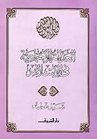 العدالة الاجتماعية في الإسلام