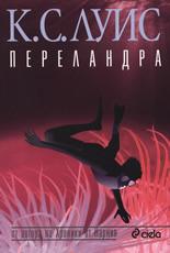 Переландра (Космически трилогия, #2)