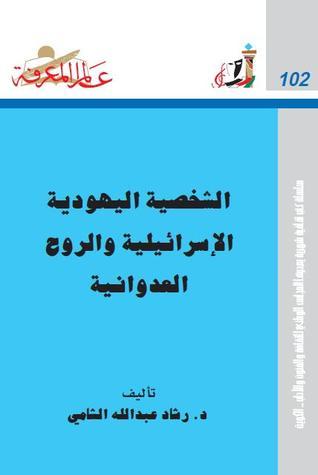 الشخصية اليهودية الإسرائيلية والروح العدوانية By رشاد عبد الله الشامي