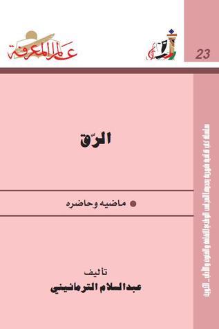 تحميل كتاب الرق ماضيه وحاضره pdf