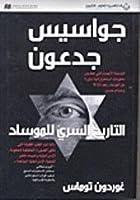 Pdf mossad gideons the spies the secret of history