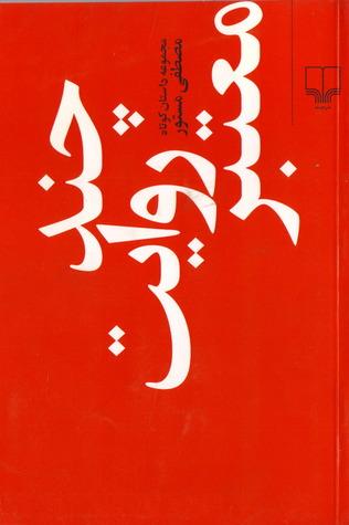چند روایت معتبر by Mostafa Mastoor