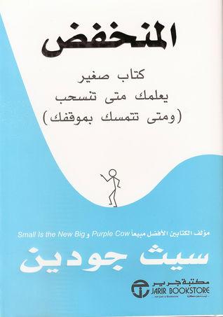 المنخفض : كتاب صغير يعلمك متى تنسحب (ومتى تتمسّك بموقفك)