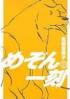 めぞん一刻〈3〉(Maison Ikkoku, #3)