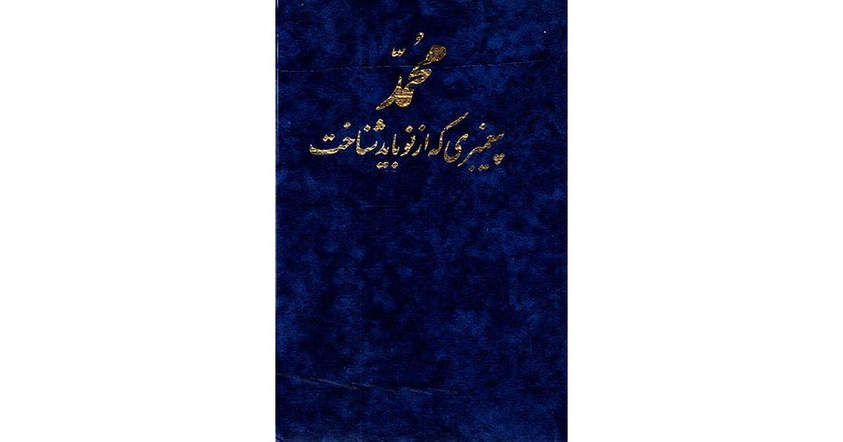 Mohammad Peyghambari Keh Az Now Bayad Shenakht