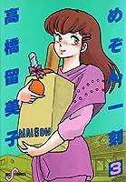 めぞん一刻3 三年待って (Maison Ikkoku, #3)