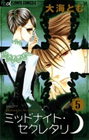 Midnight Secretary, Vol. 05 (Midnight Secretary, #5)